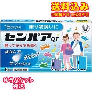 【DM便送料込み】【第2類医薬品】センパア・QT 6錠