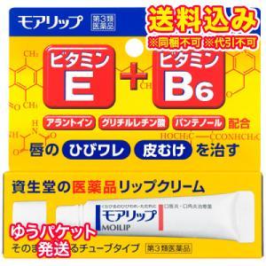 【ゆうパケット送料込み】【第3類医薬品】資生堂 モアリップN 8g