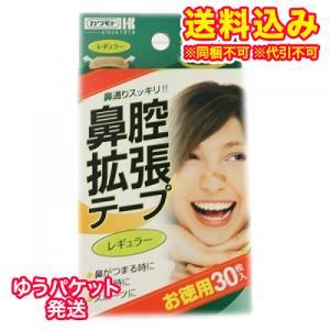 【ゆうパケット送料込み】カワモト 鼻腔拡張テープ レギュラー  30枚入 ladydrugheartshop