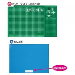 アーテック 工作マットA 緑×青(黄緑線)中芯入...の商品画像