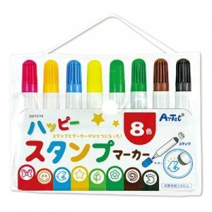 アーテック ハッピースタンプマーカー 8色※取り寄せ商品(注文確定後6-20日頂きます) 返品不可
