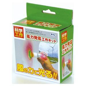 アーテック 風力発電工作キット※取り寄せ商品(注...の商品画像