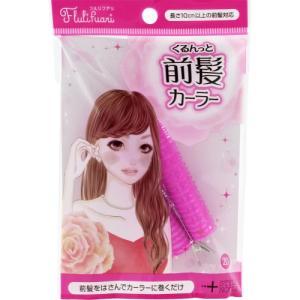 フルリフアリ くるんと前髪カーラーの関連商品3