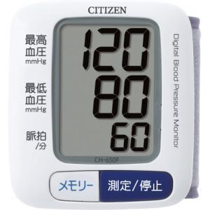 シチズン 電子血圧計 CH650-F★の関連商品5