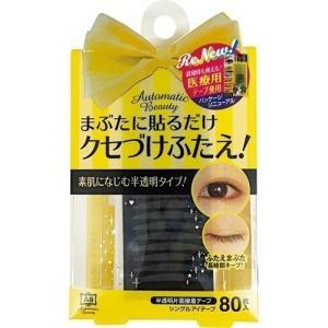 AB シングルアイテープ AB-IJ2 80枚入※取り寄せ商品(注文確定後6-20日頂きます) 返品不可