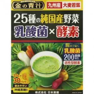 25種の純国産野菜 乳酸菌×酵素 30袋