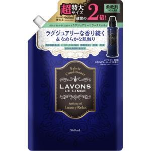 ラボン柔軟剤詰替 ラグジュアリーリラックス大容量 960ml|ladydrugheartshop