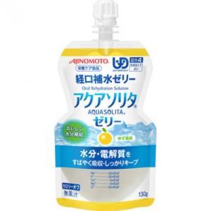 味の素 アクアソリタゼリー ゆず風味 130g※取り寄せ商品(注文確定後6-20日頂きます) 返品不可