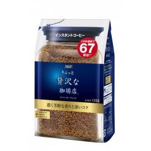 マキシム ちょっと贅沢な珈琲店 インスタントコーヒー スペシャルブレンド 袋 135g