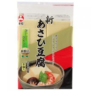 旭松 新あさひ豆腐 8個入