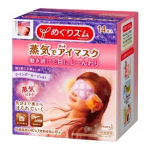 めぐりズム 蒸気でホットアイマスク ラベンダーセージの香り 14枚入り|ladydrugheartshop