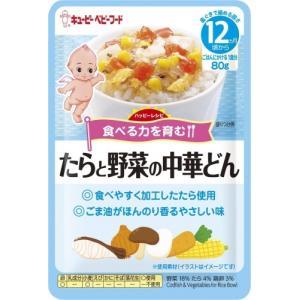 キユーピーベビーフード ハッピーレシピ たらと野菜の中華どん 80g 12ヵ月頃から※取り寄せ商品(注文確定後6-20日頂きます) 返品不可