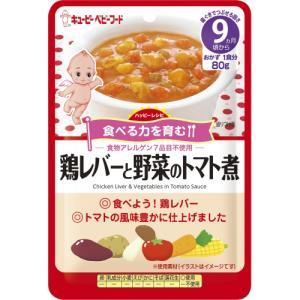 鶏レバー、じゃがいも、にんじんなどをじっくり煮込み、トマトの風味豊かに仕上げました。