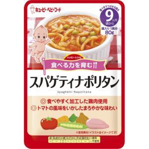 キューピー ベビーフード ハッピーレシピ スパゲティナポリタン 80g 9か月頃からの商品画像|ナビ