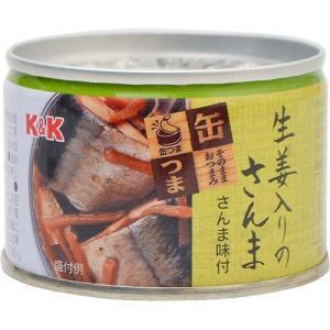 K&K 缶つま 生姜入りのさんま 150g※取り寄せ商品(注文確定後6-20日頂きます) 返品不可