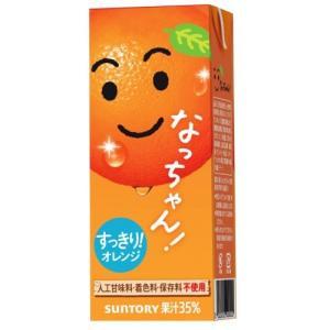 サントリー なっちゃんオレンジ 250ml(紙パック)×24個※取り寄せ商品(注文確定後6-20日頂きます) 返品不可|ladydrugheartshop