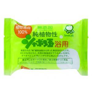 純植物性 シャボン玉 浴用石鹸 100g|ladydrugheartshop