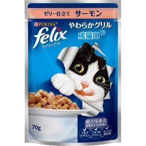 フィリックス やわらかグリル 成猫用 ゼリー仕...の関連商品9