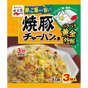 永谷園 チャーハンの素 焼豚 3袋×10個