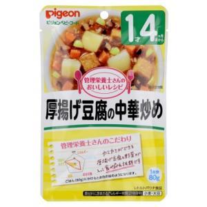 ピジョン おいしいレシピ 厚揚げ豆腐の中華炒め 1才4か月頃から 80g