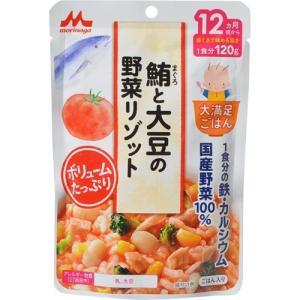 森永 大満足ごはん 鮪と大豆の野菜リゾット 120g 12ヵ月頃から