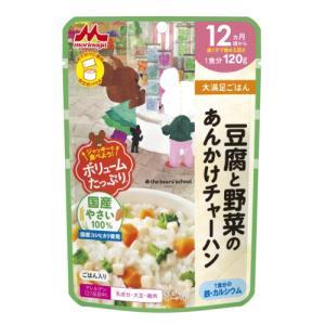 森永 大満足ごはん 豆腐と野菜のあんかけチャーハン 120g 12ヵ月頃から