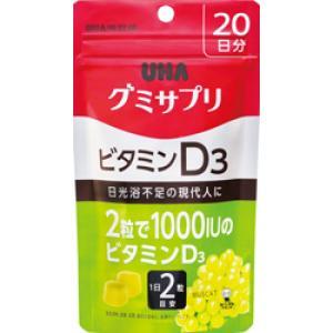 グミサプリ ビタミンD3 20日分※取り寄せ商品(注文確定後6-20日頂きます) 返品不可