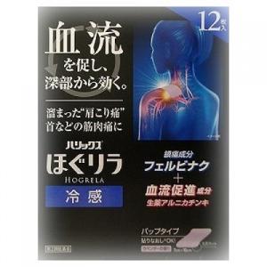 【第2類医薬品】ハリックス ほぐリラ 冷感 12枚入り【セルフメディケーション税制対象】