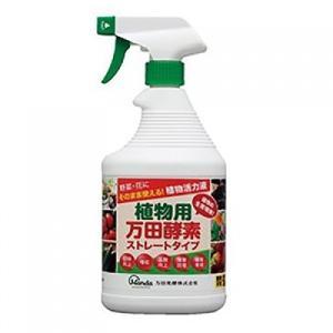植物用万田酵素 ストレートタイプ 900ml※取り寄せ商品(注文確定後6-20日頂きます) 返品不可|ladydrugheartshop