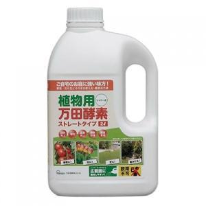 植物用万田酵素 シャワータイプ 2L※取り寄せ商品(注文確定後6-20日頂きます) 返品不可|ladydrugheartshop