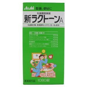 【医薬部外品】新ラクトーン 1080錠