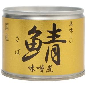 美味しい鯖 味噌煮 190g