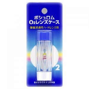 ボシュロム O2レンズケース の商品画像|ナビ