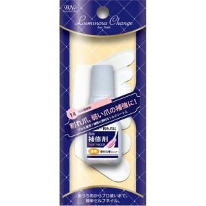 爪の補修剤 LNCG-14