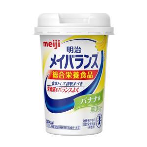 明治 メイバランス ミニカップ バナナ味 125ml|ladydrugheartshop