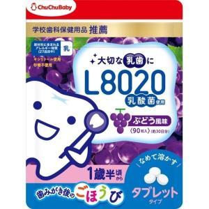 チュチュベビー L8020乳酸菌使用 歯みがき後のごほうび 1歳半頃から タブレットタイプ ぶどう風味 90粒入