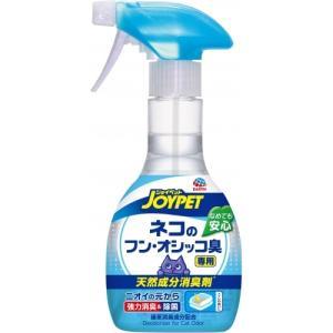 ジョイペット 天然成分消臭剤 ネコのフン・オシッコ臭専用 本体 270ml※取り寄せ商品(注文確定後6-20日頂きます) 返品不可|ladydrugheartshop