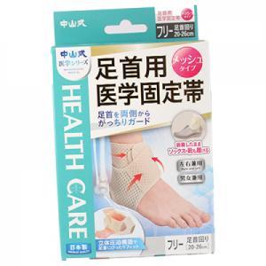 中山式 足首用 医学固定帯 メッシュ フリーサイズの商品画像