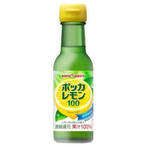 ポッカレモン100 120ml|ladydrugheartshop
