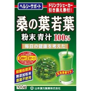 山本漢方 桑の葉若葉粉末青汁100% 100g|ladydrugheartshop