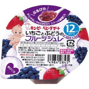 キューピー ベビーデザート いちごとぶどうのフルーツジュレ 70g 12ヶ月頃からの商品画像|ナビ