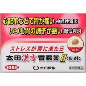 【第2類医薬品】太田漢方胃腸薬II 108錠...