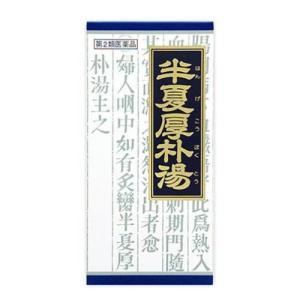 【第2類医薬品】クラシエ 漢方 半夏厚朴湯エキス 顆粒 45包