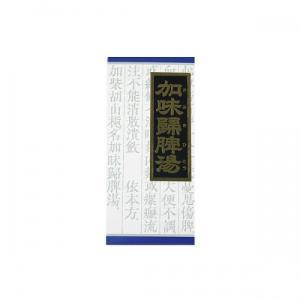 第2類医薬品 クラシエ漢方 加味帰脾湯エキス 顆粒 45包の商品画像|ナビ