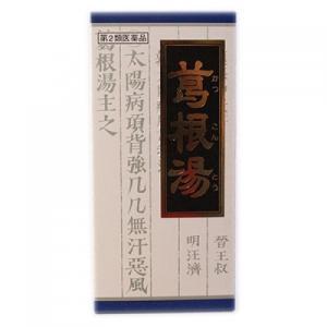 【第2類医薬品】クラシエ 漢方 葛根湯エキス 顆粒 45包