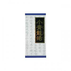 【第2類医薬品】クラシエ 漢方 小青竜湯エキス 顆粒 45包