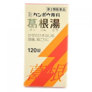 かぜや肩こりなどに効果がある薬方です。
