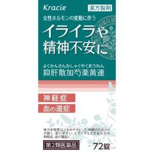 【第2類医薬品】クラシエ 抑肝散加芍薬黄連錠 72錠
