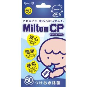 ミルトンCP チャイルドプルーフ 60錠