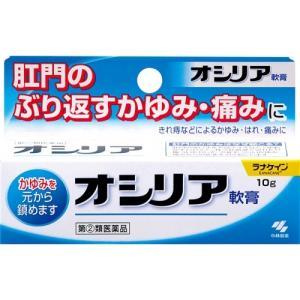 【第(2)類医薬品】オシリア軟膏 10g